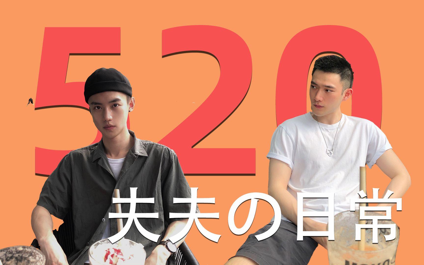 【嗷嗷杜X溜溜刘vlog#12】520特辑丨回到我们认识的那一天
