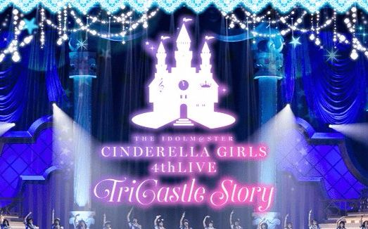 THE IDOLM@STER CINDERELLA GIRLS 4thLIVE TriCastle Story - 346 Castle part 2