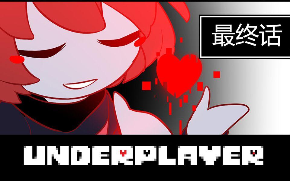 【undertale-au】underplayer 有声漫画 第八话 (一人图片