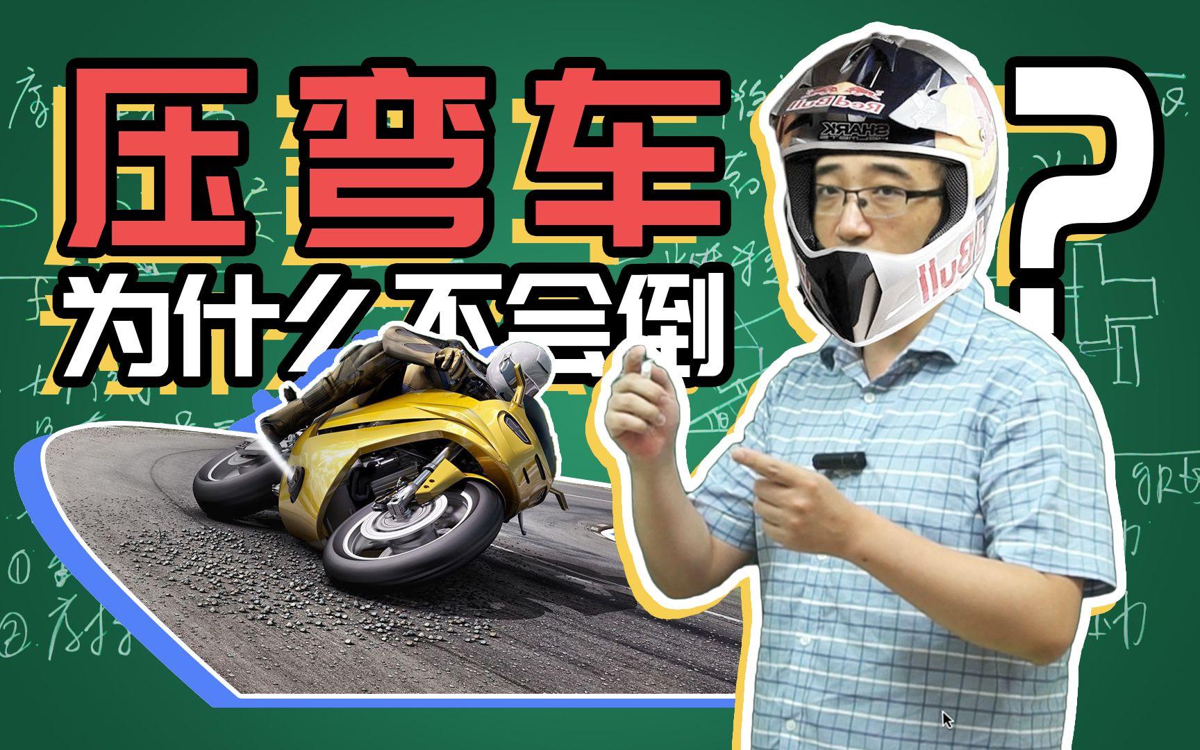 摩托车压弯为啥不会倒?火车转弯处铁轨为啥是斜的?李永乐老师讲力矩平衡