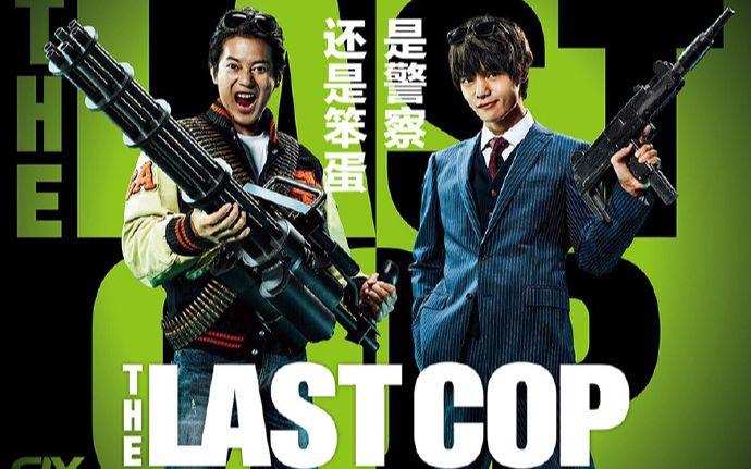 [10月]The Last Cop 最后的警察 02[FIX字幕组]