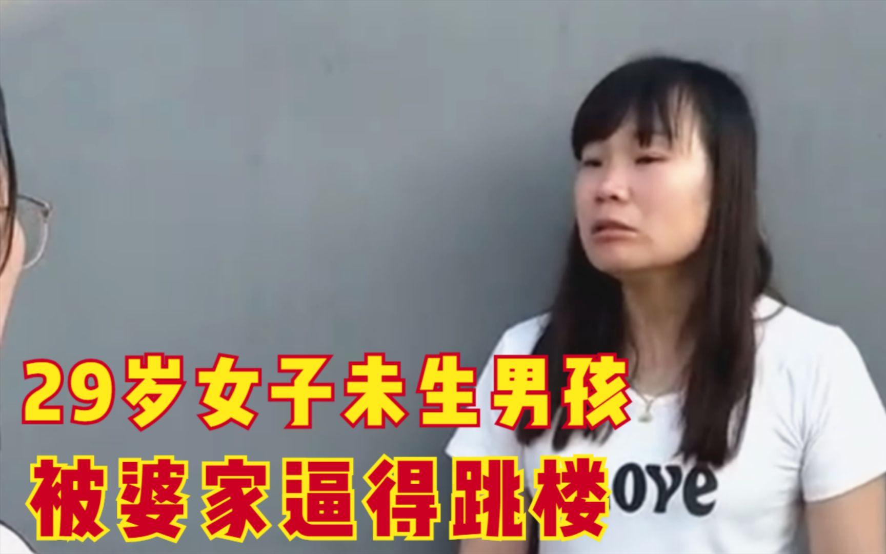 结婚5年生2女,公婆嫌弃生不出儿子,把29岁全职妈妈逼得跳楼