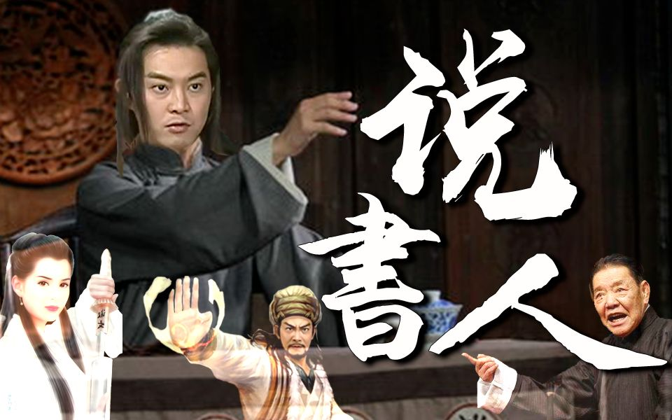 【武林外传】说书人 (武侠群像,全程高燃!)