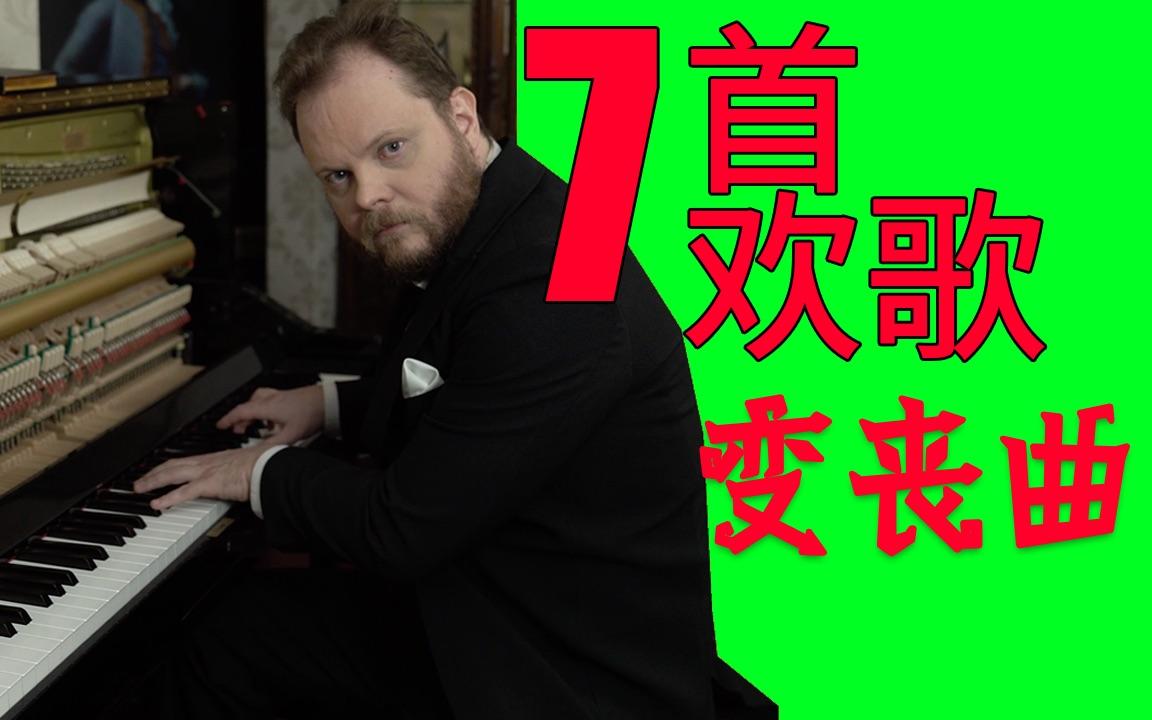 【脑洞达人】7首欢歌变丧曲