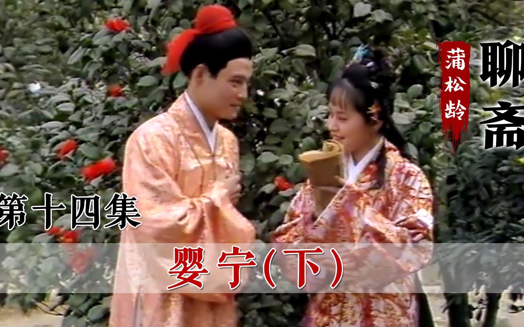 【阎君】聊斋14:书生从山里带回来一个狐仙,竟然是自己的表妹