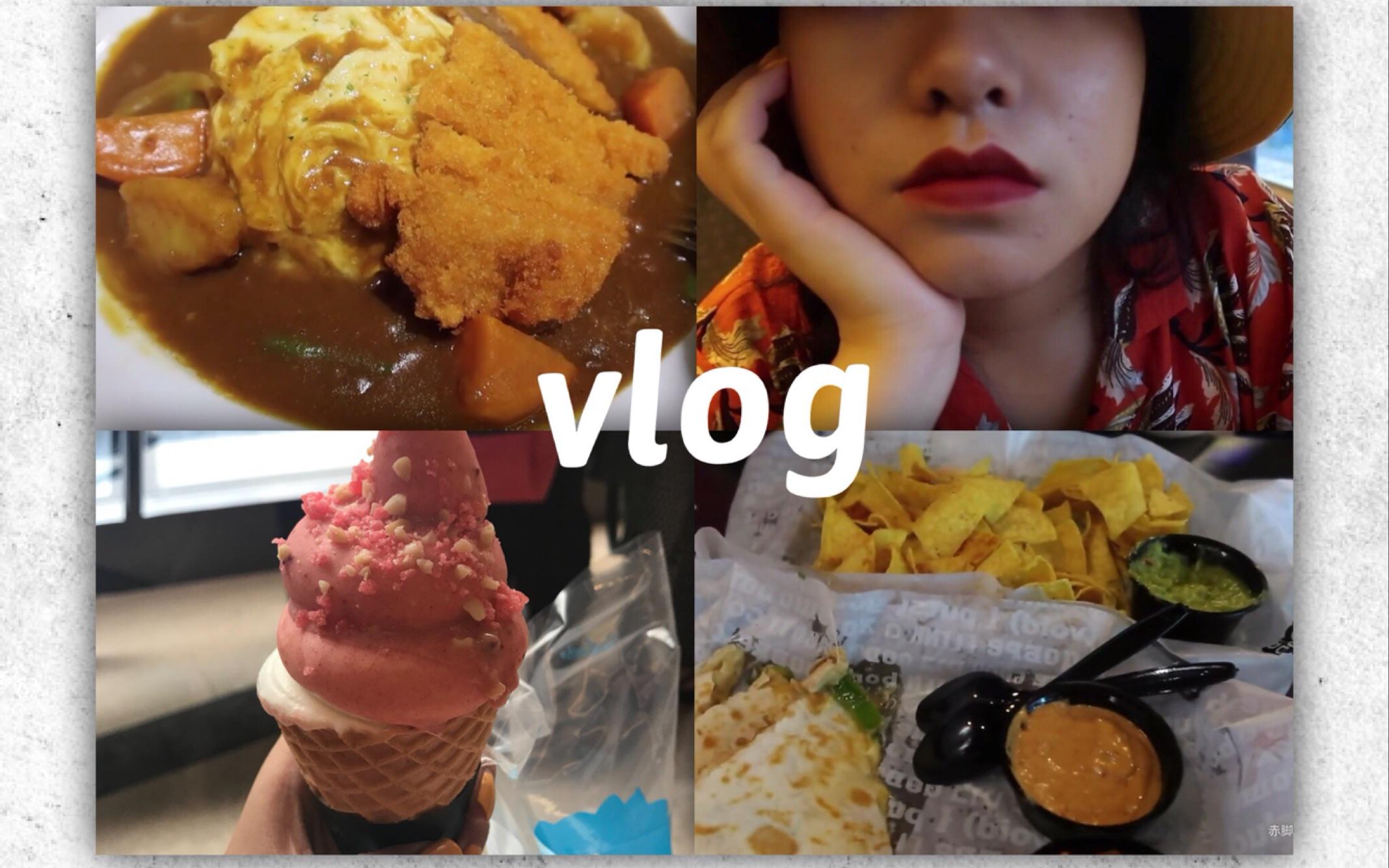 【老妪】vlog#02 日常生活 一人食 辣咖喱猪排蛋包饭 成都网红餐厅 墨西哥菜 网红冰淇淋 见朋友 
