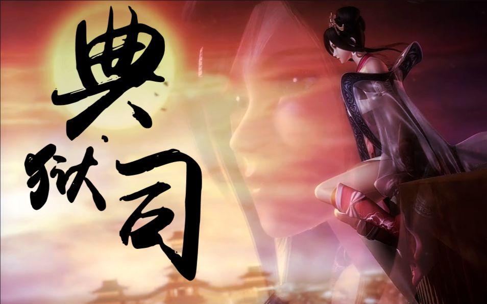 秦时明月之诸子百家预告片这个里面的那个女的是谁