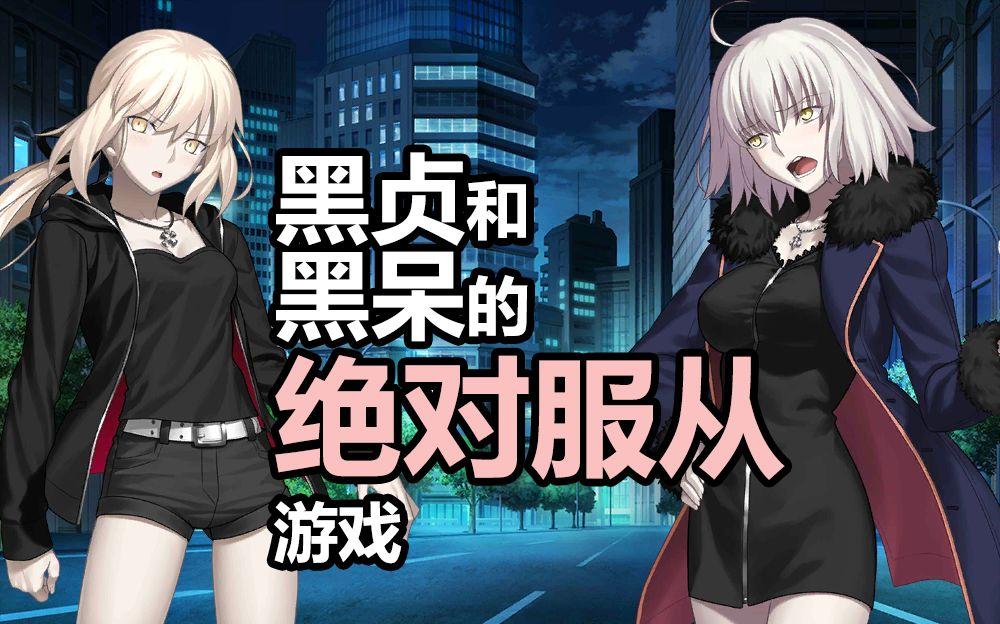 黑贞和黑呆的绝对服从游戏 【FGO自制幕间物语】