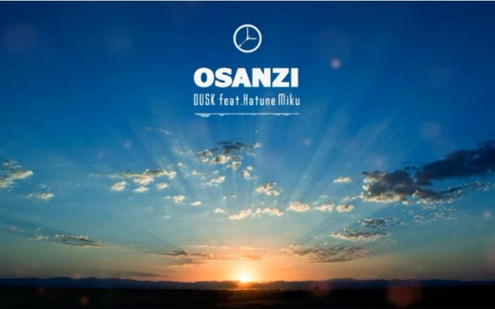 【初音ミク】DUSK【Osanzi】