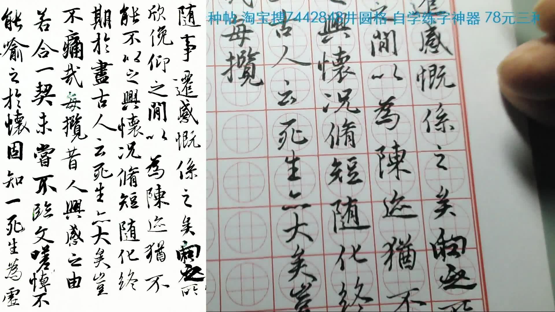 王羲之《兰亭序》钢笔书法临帖第七图片