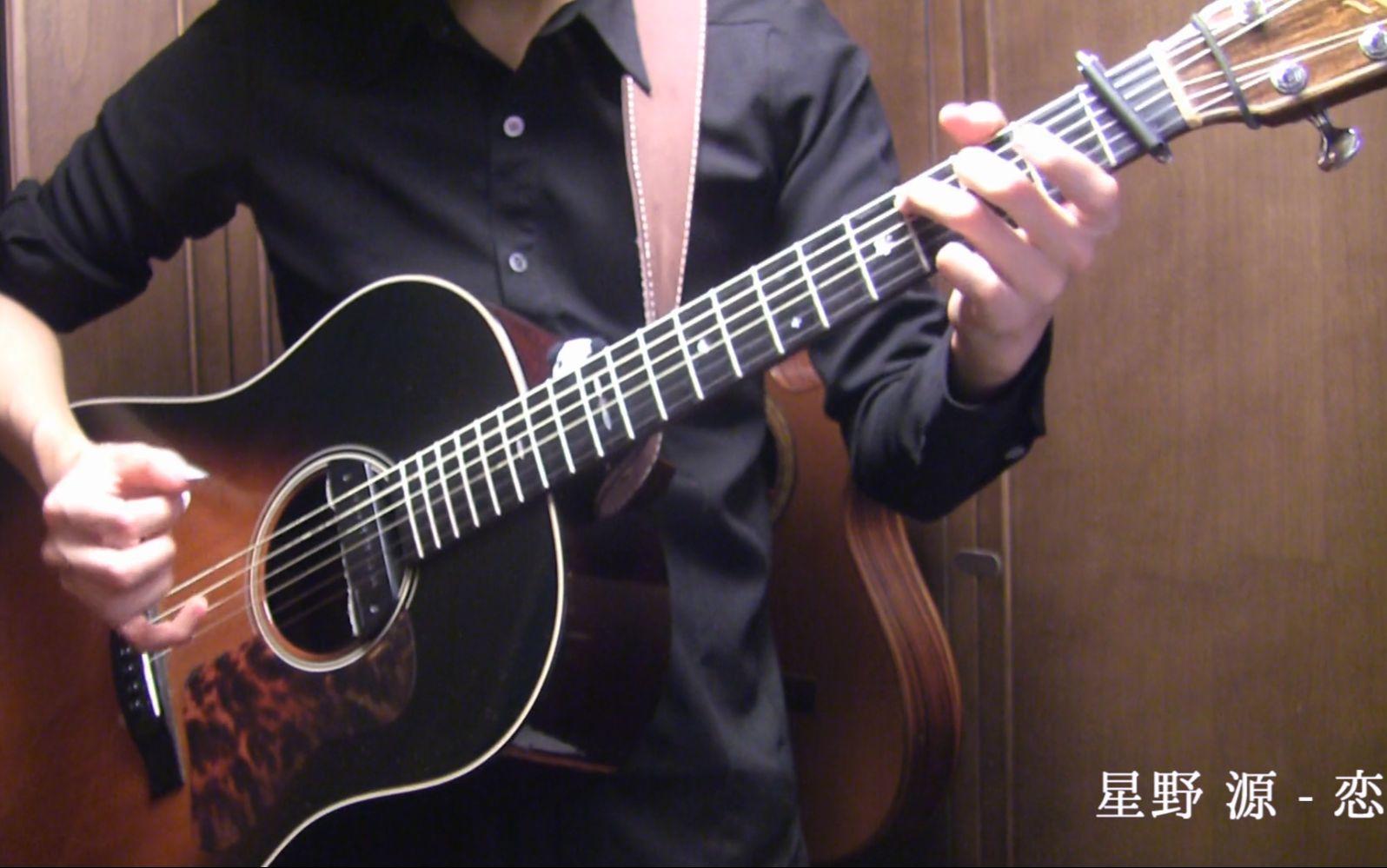 【武士桑】「恋」「SUN」【木吉他彈奏】