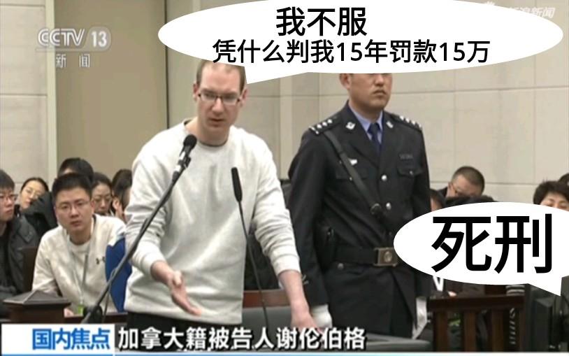 犯人:法院我不服,凭什么判我15年罚款15万。法院:欧的,死刑没收全部财产,服。