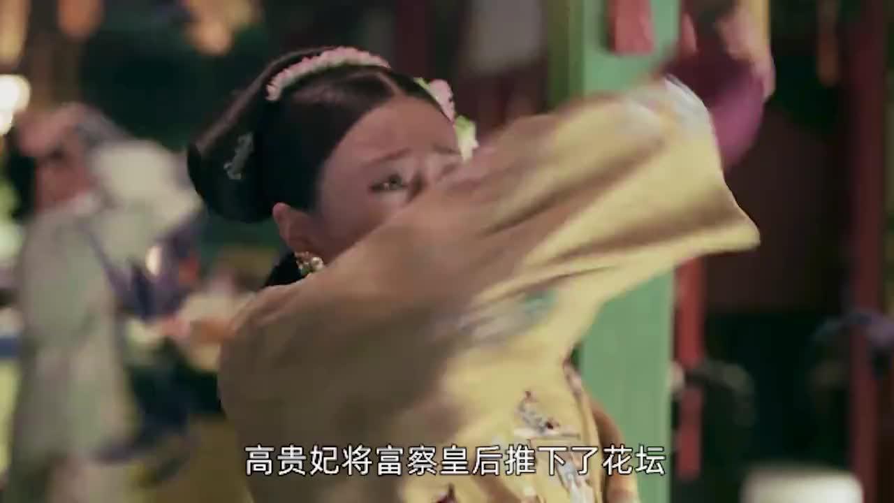 【延禧攻略】高贵妃踩璎珞手指下一秒皇上救场敢动我的人活腻了