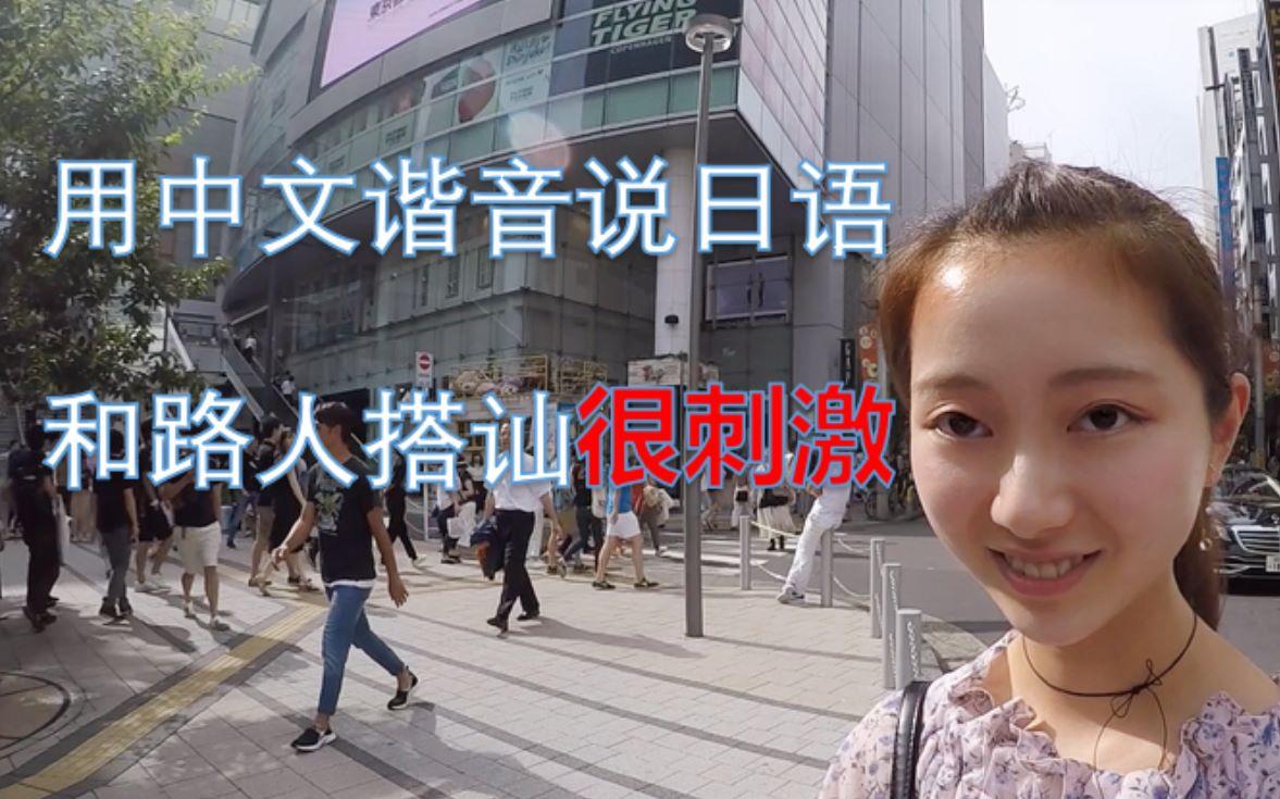 用中文谐音流利的说日语,和日本萌妹搭讪很刺激!【Do君】
