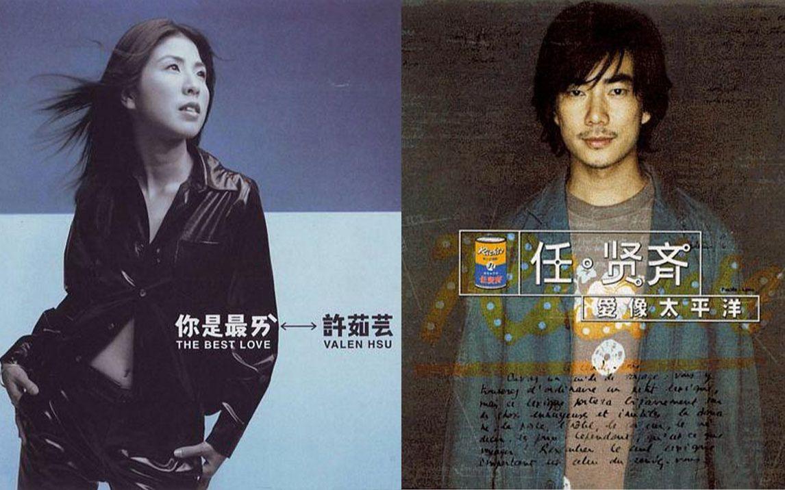 1998年的华语乐坛好歌爆炸的一年,简直太霸道了