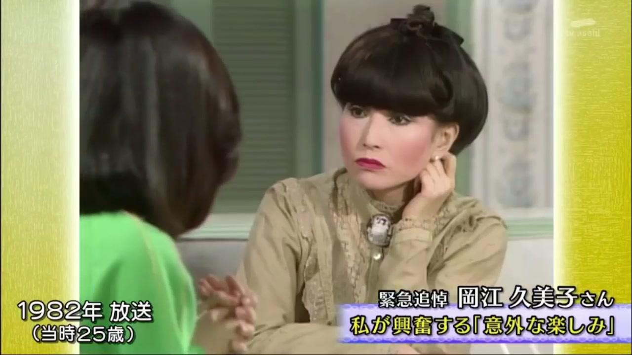 久美子 追悼 岡江