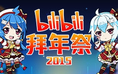 【哔哩哔哩2015拜年祭】