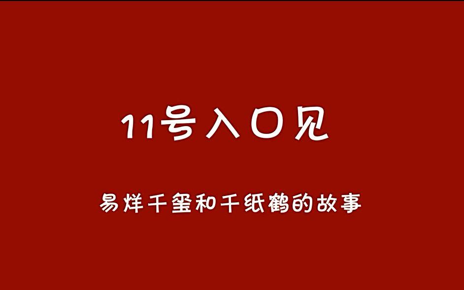 11号入口见--易烊千玺和千纸鹤的故事