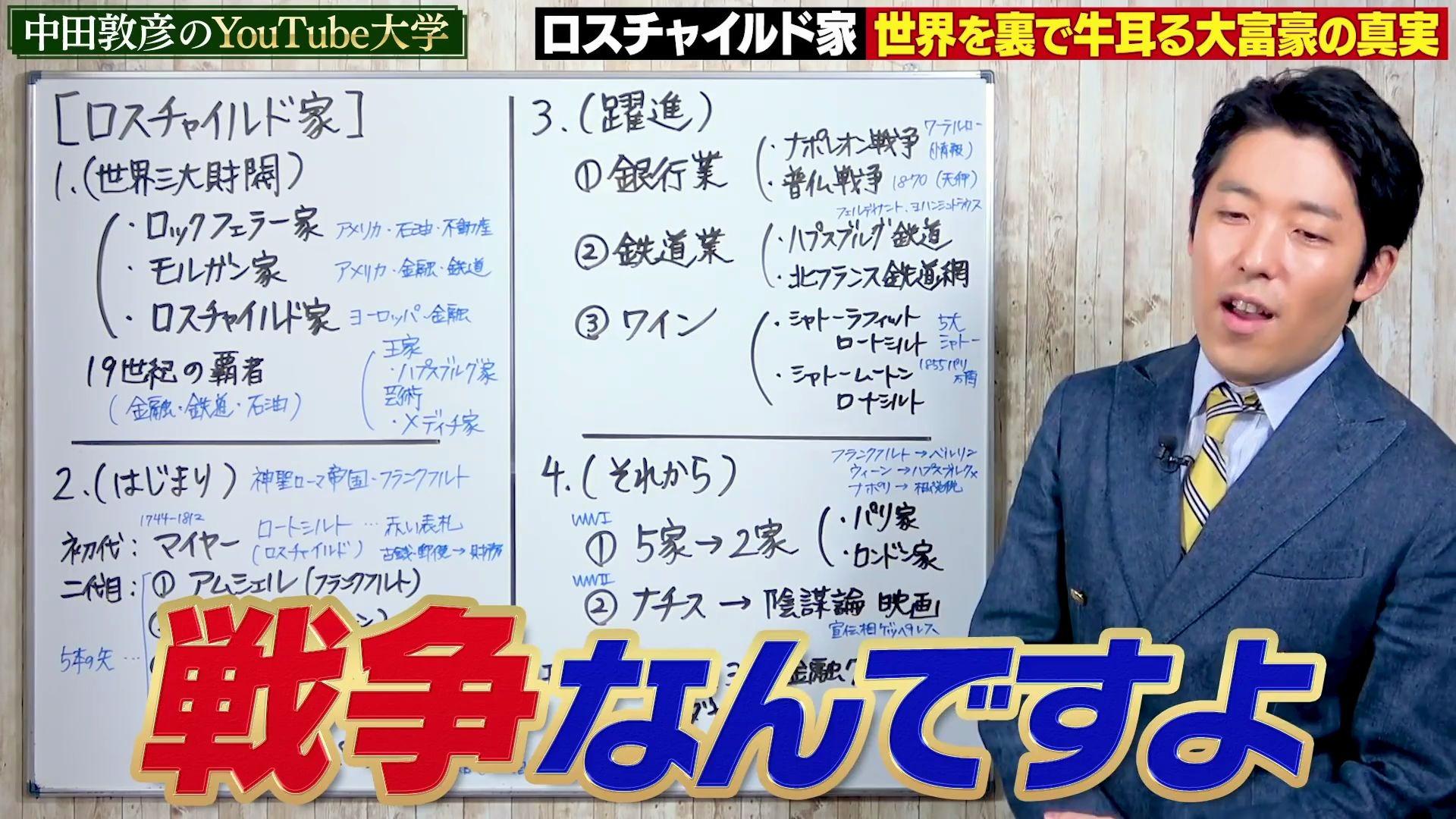 中田 敦彦 youtube 大学 世界 史