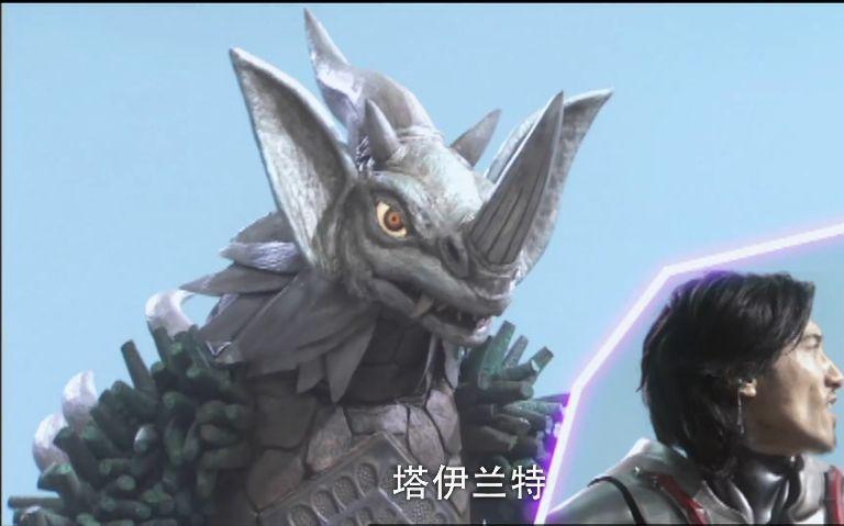 大怪兽格斗中登场的暴君泰兰特(上)