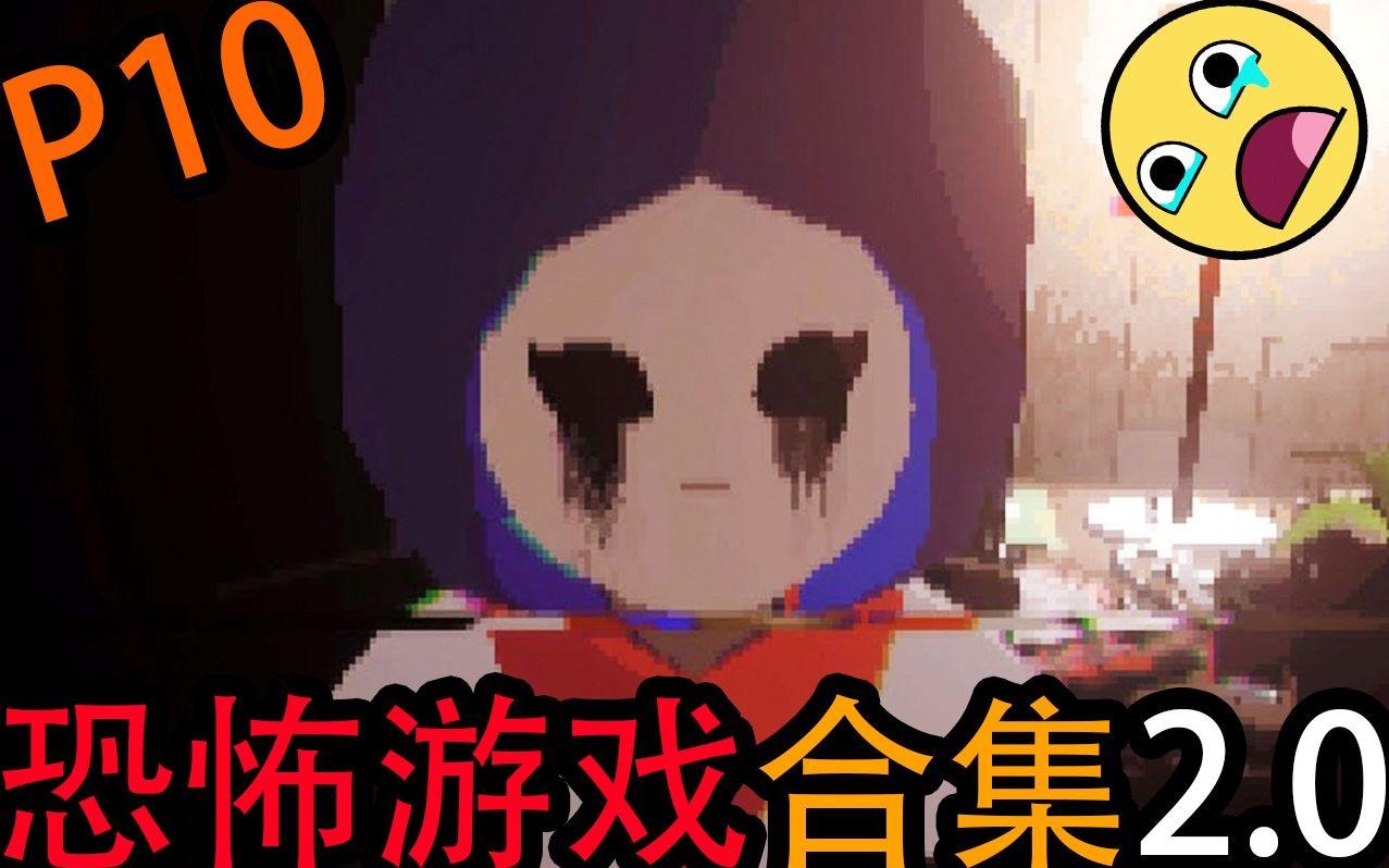 【C菌】这是我玩过最吓人的恋爱游戏, 女主变女鬼了!!【恐怖游戏合集2.0|第十期】已修复