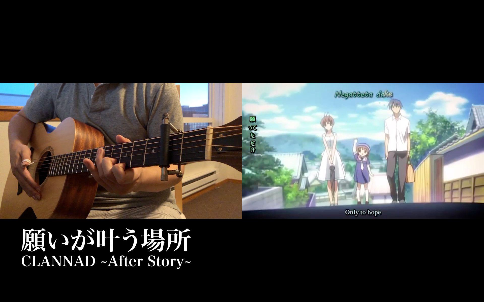 【吉他附谱】CLANNAD ~After Story~ 願いか?叶う場所 (愿望实现之地)