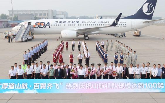 山东航空公司第100架飞机