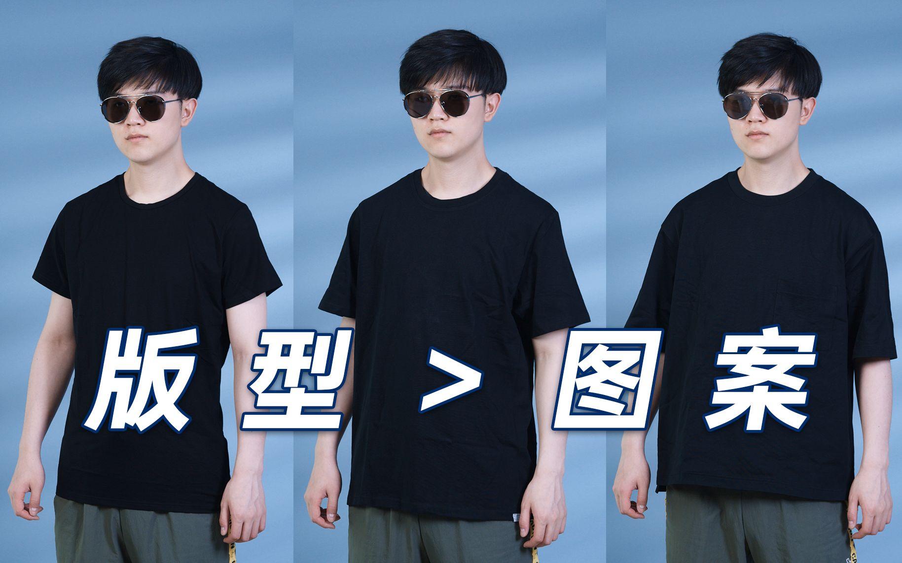 版型对衣服有多重要?13件纯色T恤上身效果对比