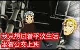 康一坐公交惨被吉良吉影爆炸!熊孩子公交被打事件表情包【德井鱼乐】图片