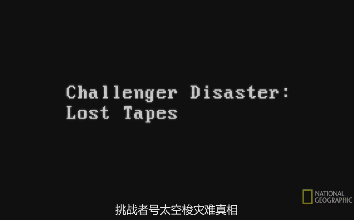 720p高清】挑战者号航天飞机灾难真相【纪录片