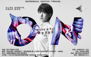 【7月日剧/双语】ON 异常犯罪搜查官・藤堂比奈子 02【池面字幕组】