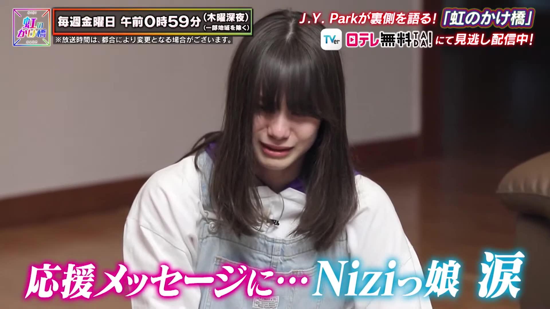 日 架け橋 虹 の 放送