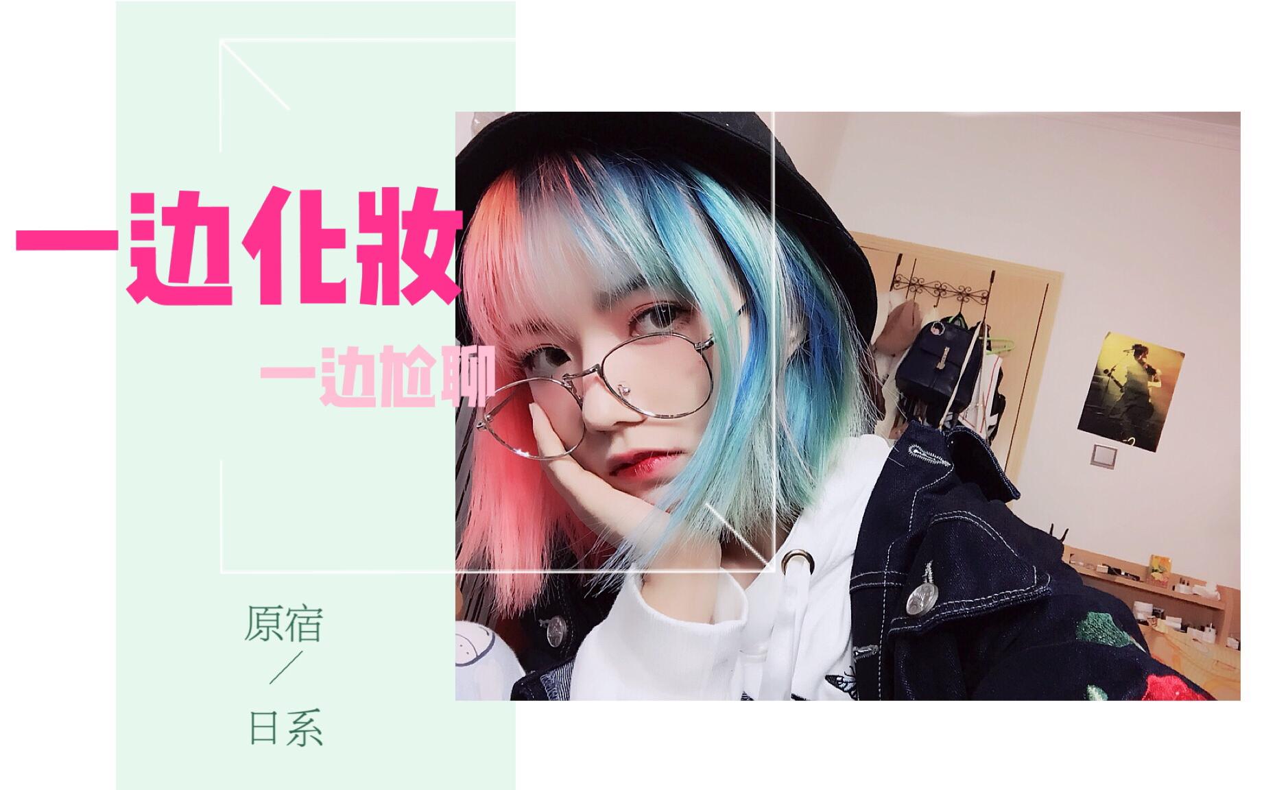 【党妹】搭配新发色的原宿妆+废话连篇的内心剖白