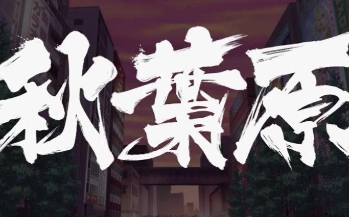 【1月】秋叶原之旅 01【独家正版】