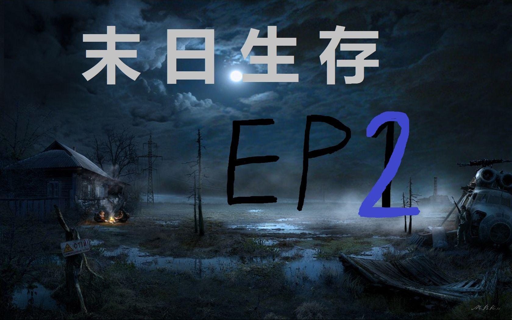 【中二疯】审判:末日生存模拟【第二集】