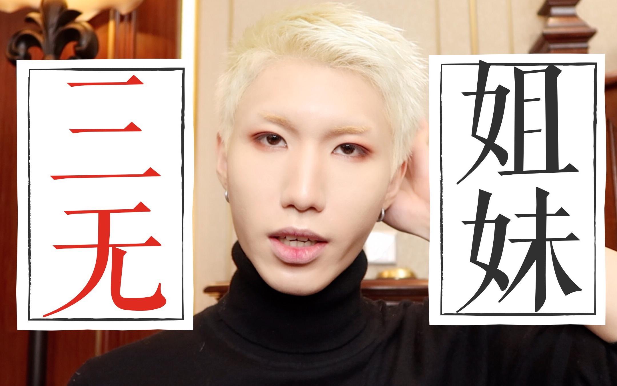 """【Benny】变态男主播扒皮虚假姐妹的""""三无野鸡""""产品"""