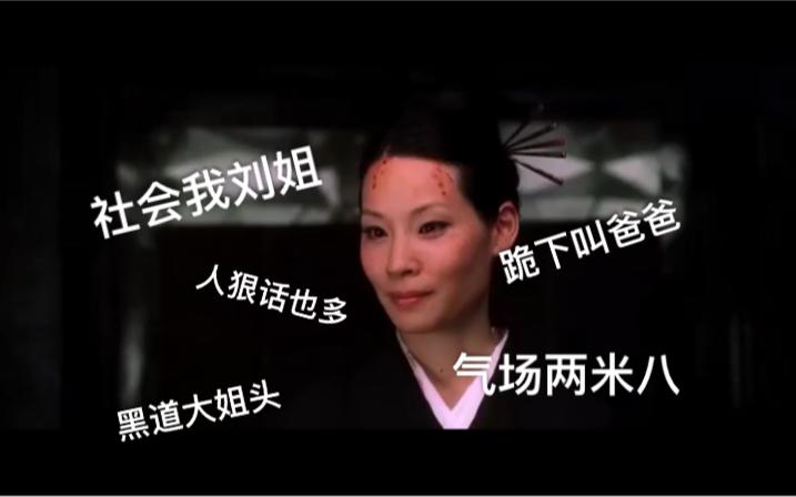 【致命女人 刘玉玲】高燃最全混剪 全程高能 社会你刘姐 人狠话也多 分分钟教你做人