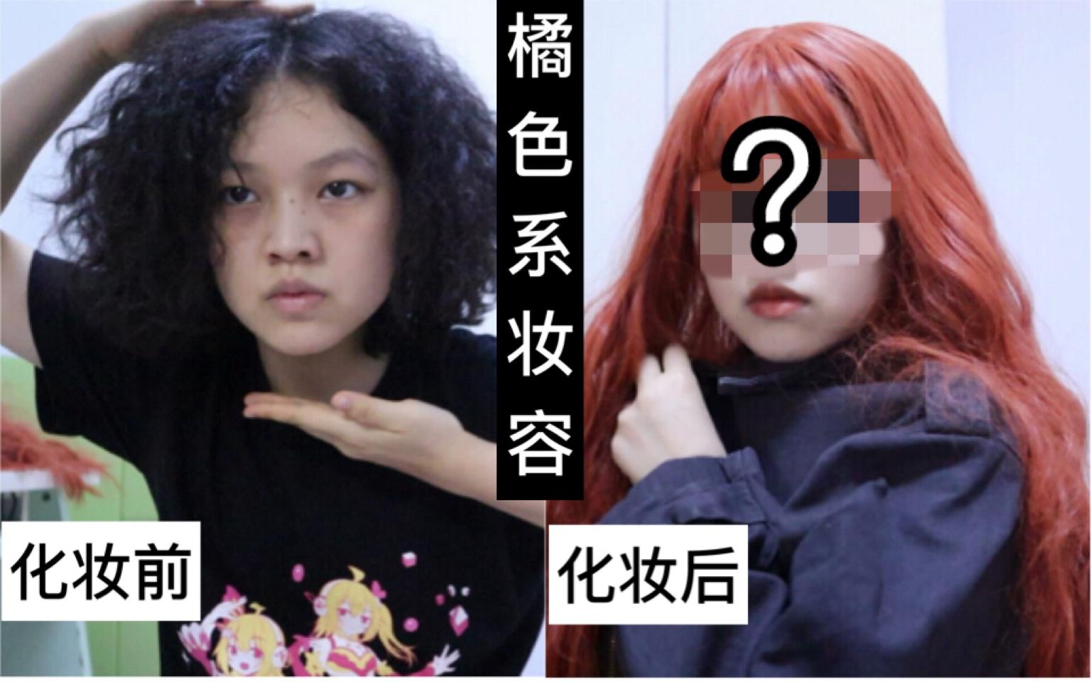 学生党第一次戴橘色假发,化完妆成熟到父母都不认识了