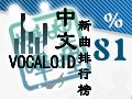 中文VOCALOID新曲排行榜%81