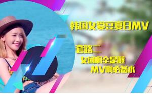 韩国女团性感套路风格英文性感说怎么MV的五大夏日!_Korea相关1图片