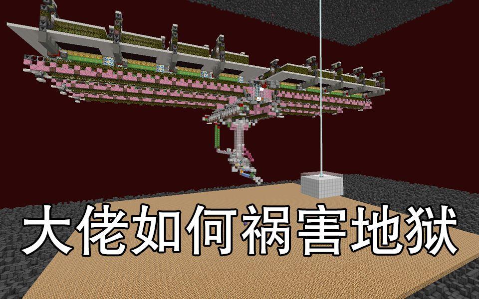 看看红石玩家是如何祸害地狱的-双模式凋灵塔-Minecraft1.14+
