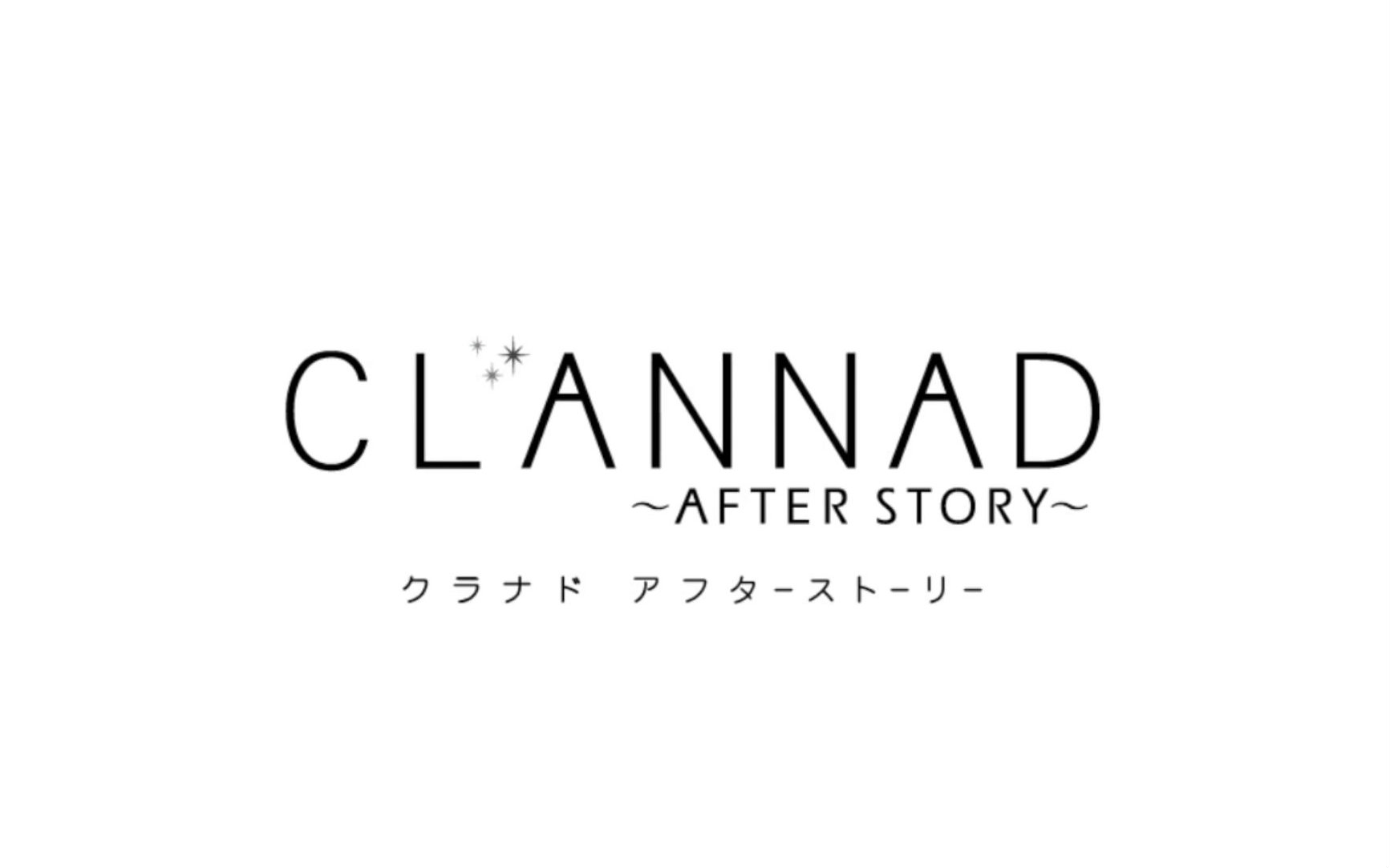 Key社催泪三部曲合集(Air+Clannad+AFTER STORY+Kanon)