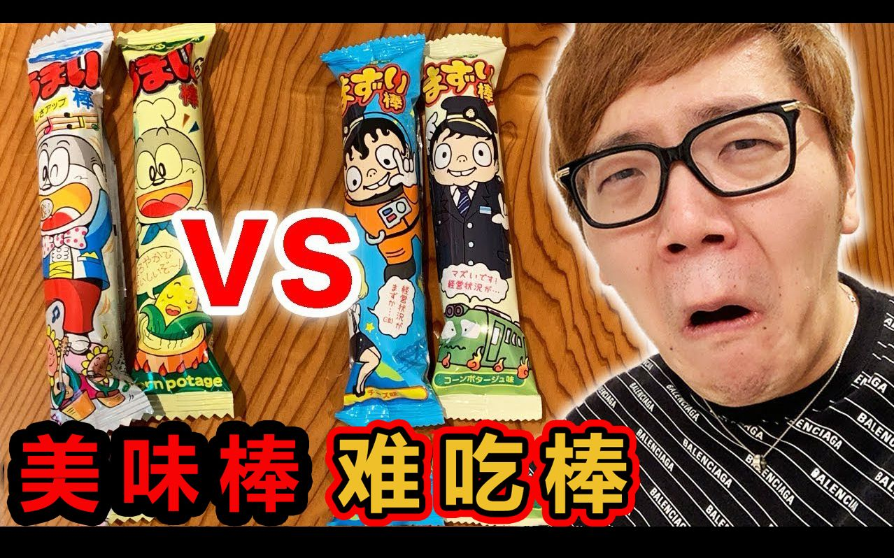 【hikakin tv】【熟肉】难吃棒与美味棒,一决胜负吧!
