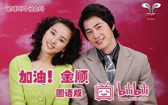 【韩剧·国语】加油!金顺 (2005)110全集(110)