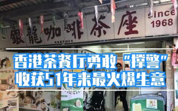 """香港茶餐厅勇敢""""撑警"""",意外收获营业51年来最火爆的生意"""
