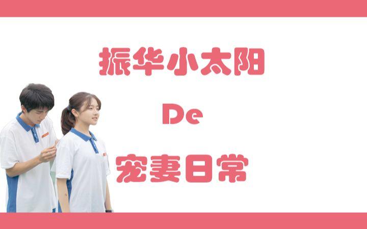【你好旧时光】振华小太阳宠妻啦!