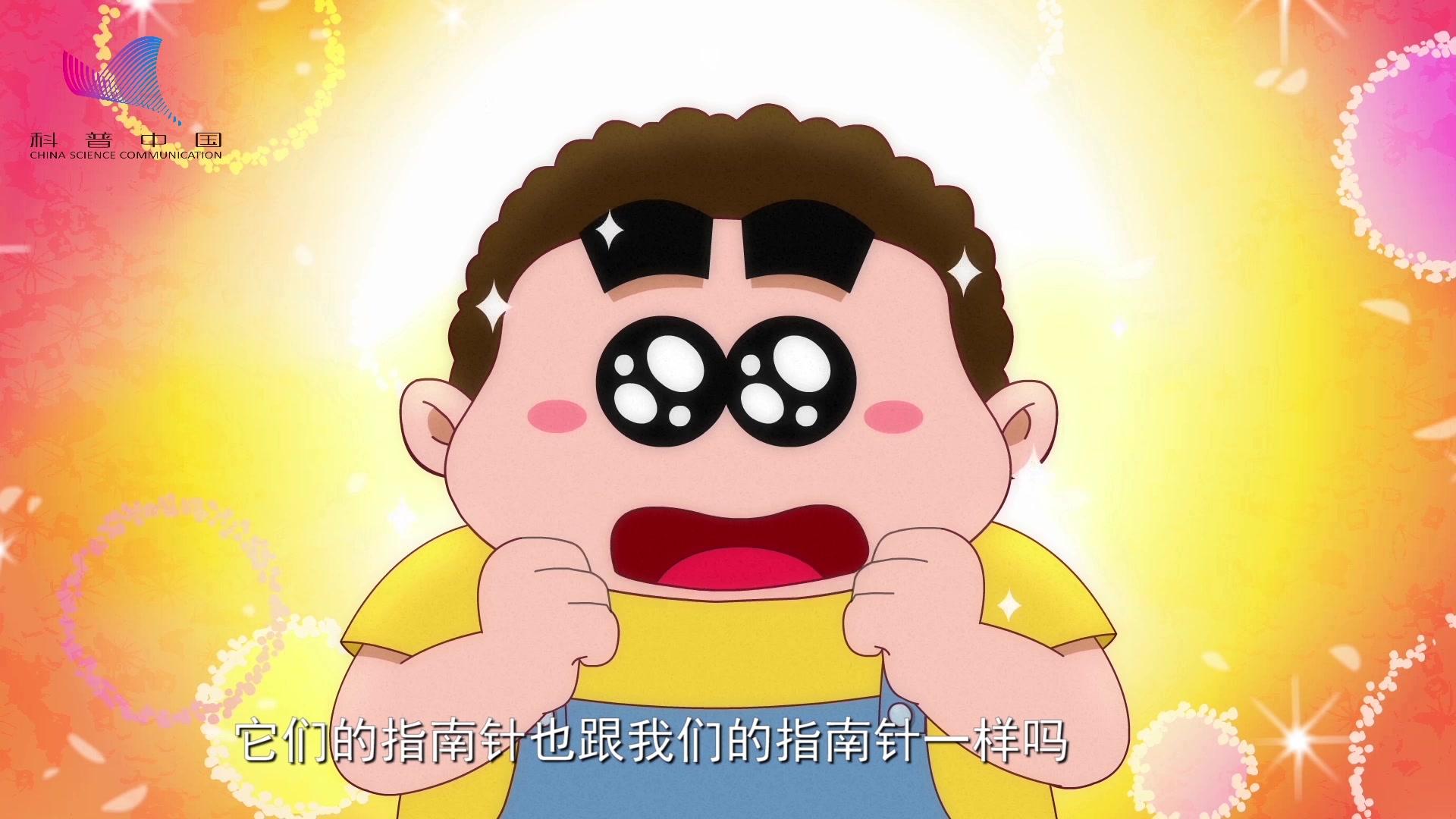 科普中国之阿U学科学 第25集 动物自带指南针吗