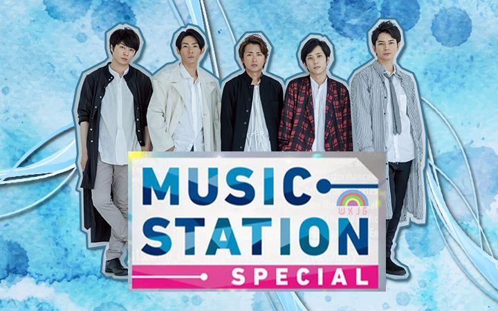 【高清】【我想加个】【字】171013 music station SP 岚cut