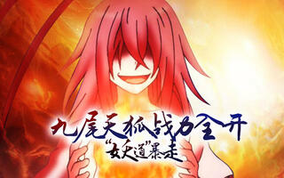 【腾讯】狐妖小红娘 26