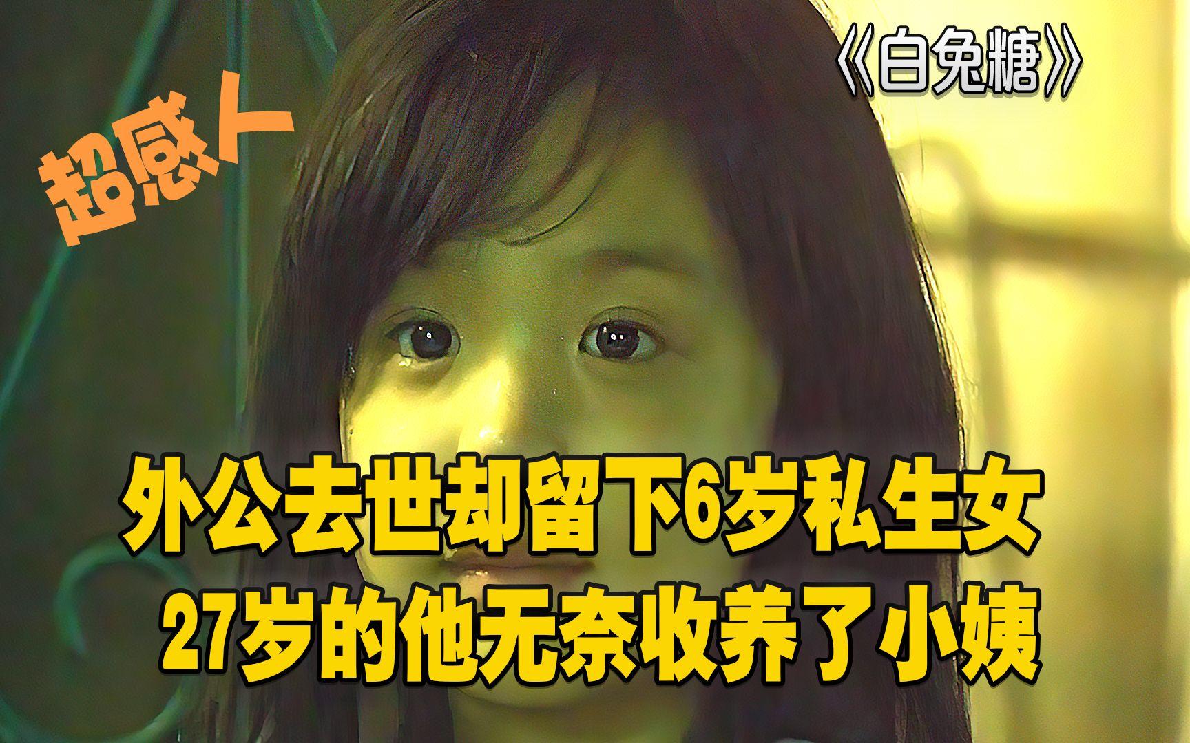 白兔糖:外公去世却留下6岁私生女,27岁的他无奈收养了小姨
